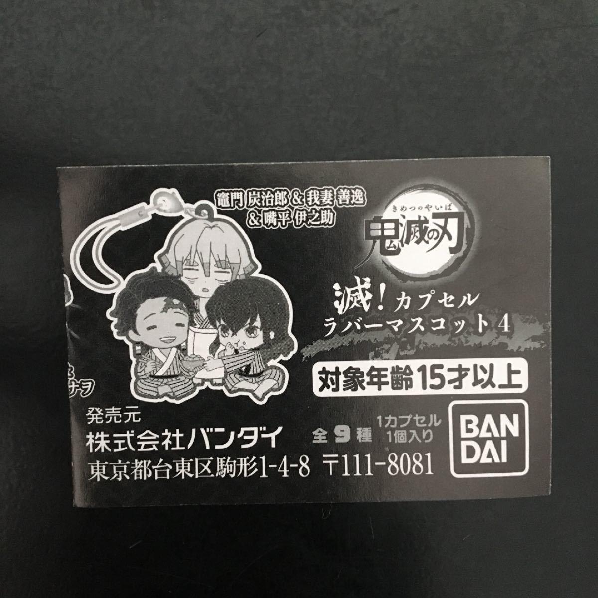 カナヲ&禰豆子 ラバスト4 鬼滅の刃 ラバーマスコット カナねず ねずこ かなを