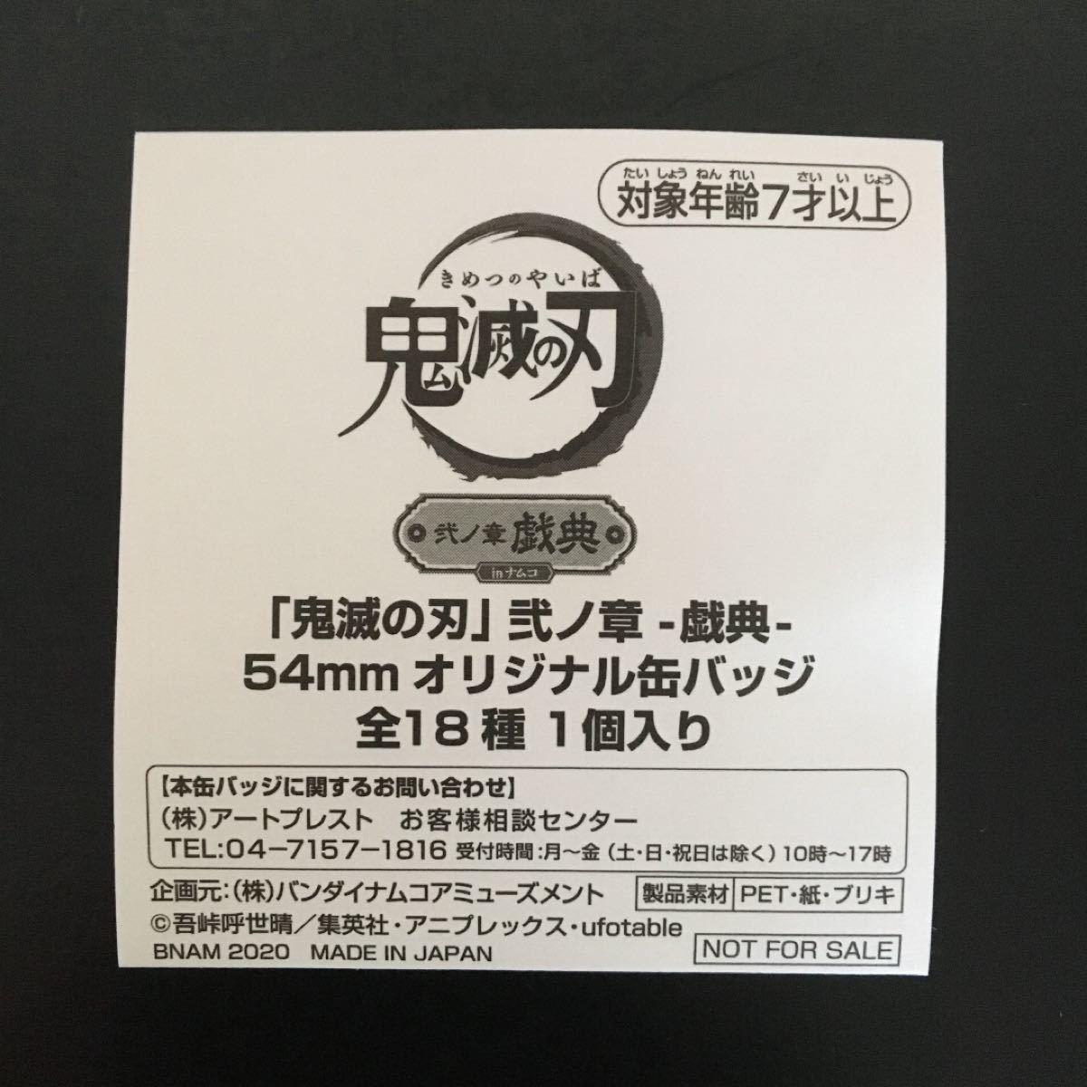 炭治郎 缶バッジ 2個セット 鬼滅の刃 たんじろう ナムコ限定 きめつのやいば