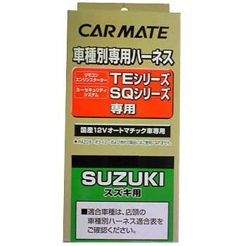 カーメイト【TE87】リモコンエンジンスターター用 車種別専用ハーネス_画像1