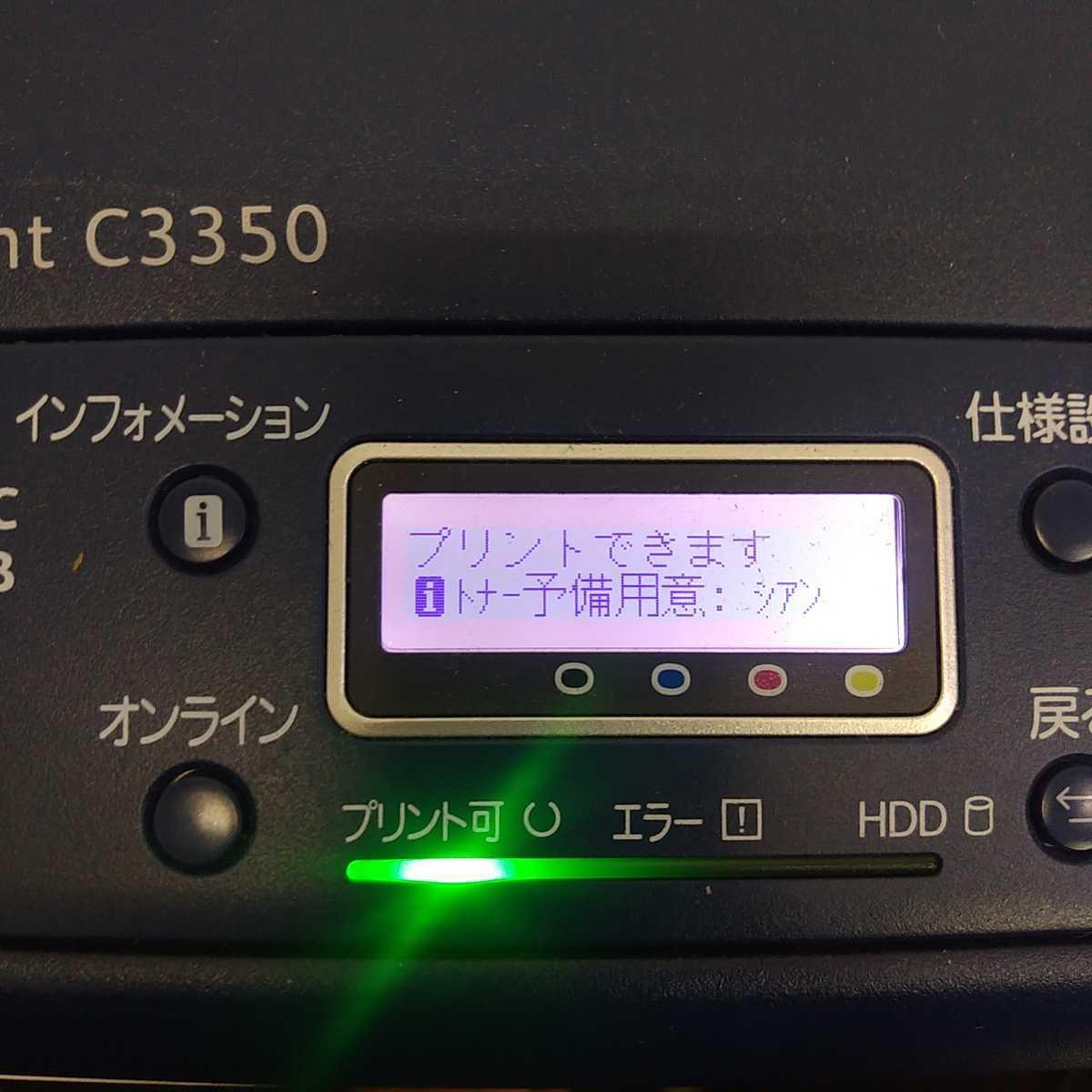 FUJI XEROX DocuPrint C3350 レーザープリンター 通電確認済み 現状品 プリンター 格安売り切りスタート☆_画像3