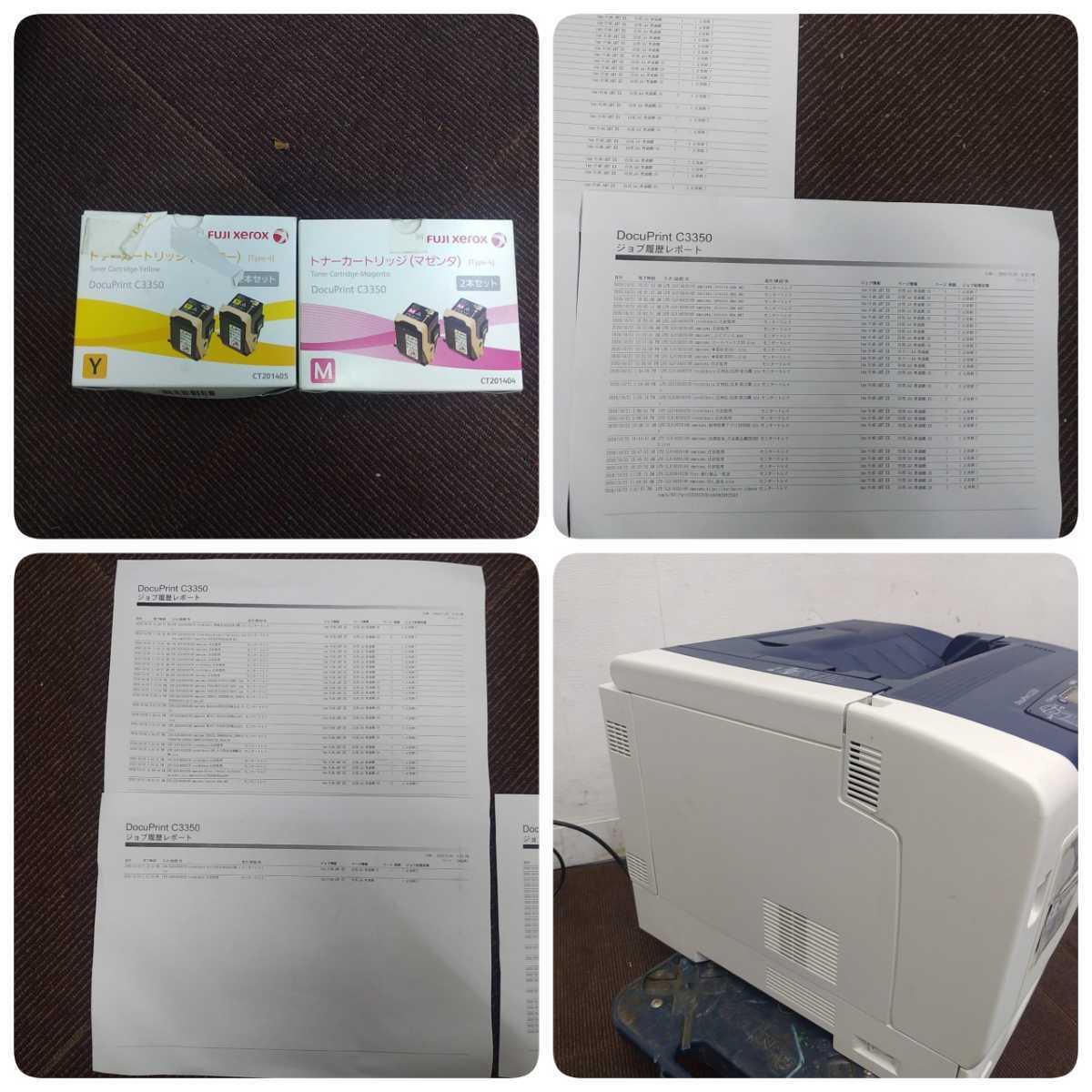 FUJI XEROX DocuPrint C3350 レーザープリンター 通電確認済み 現状品 プリンター 格安売り切りスタート☆_画像9