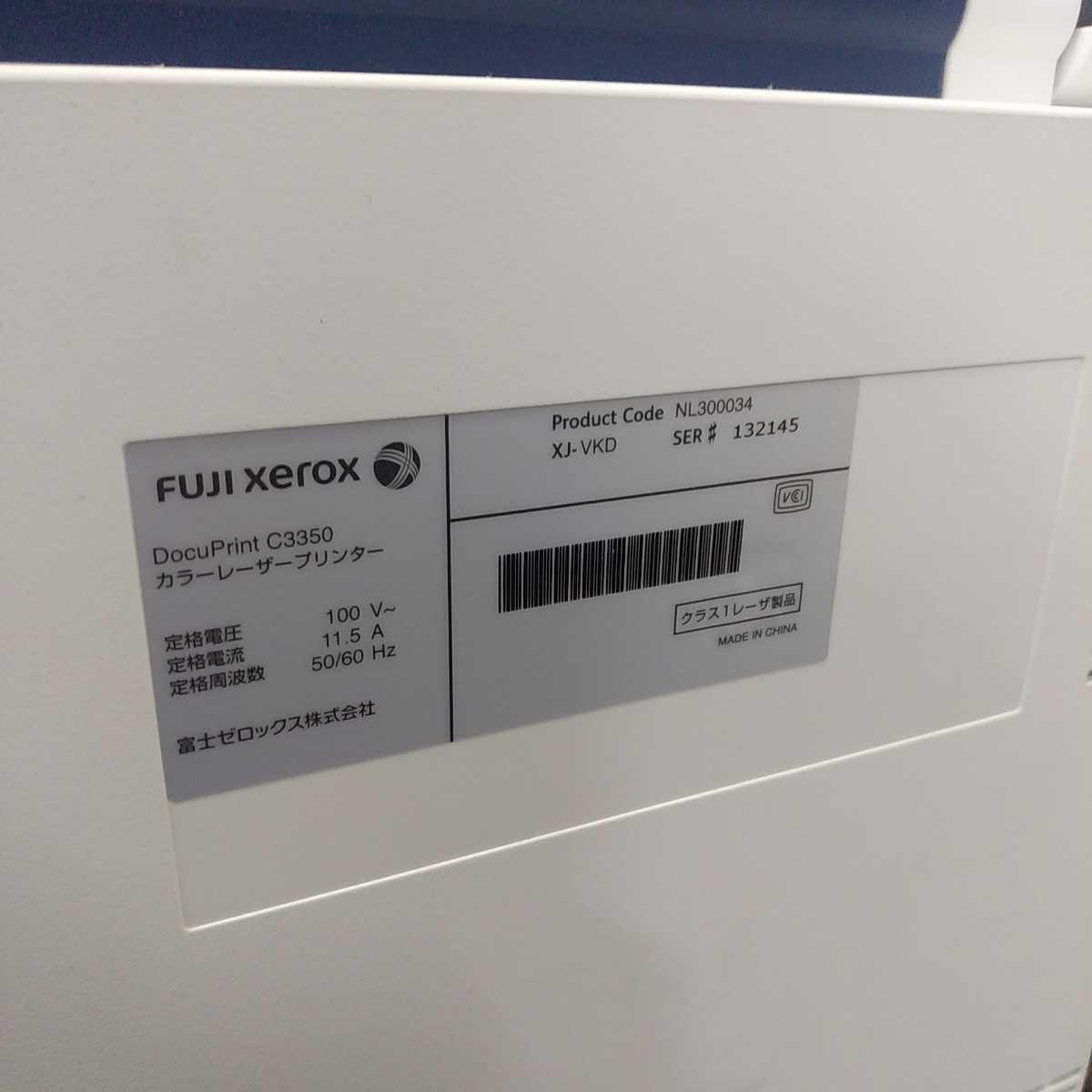 FUJI XEROX DocuPrint C3350 レーザープリンター 通電確認済み 現状品 プリンター 格安売り切りスタート☆_画像6