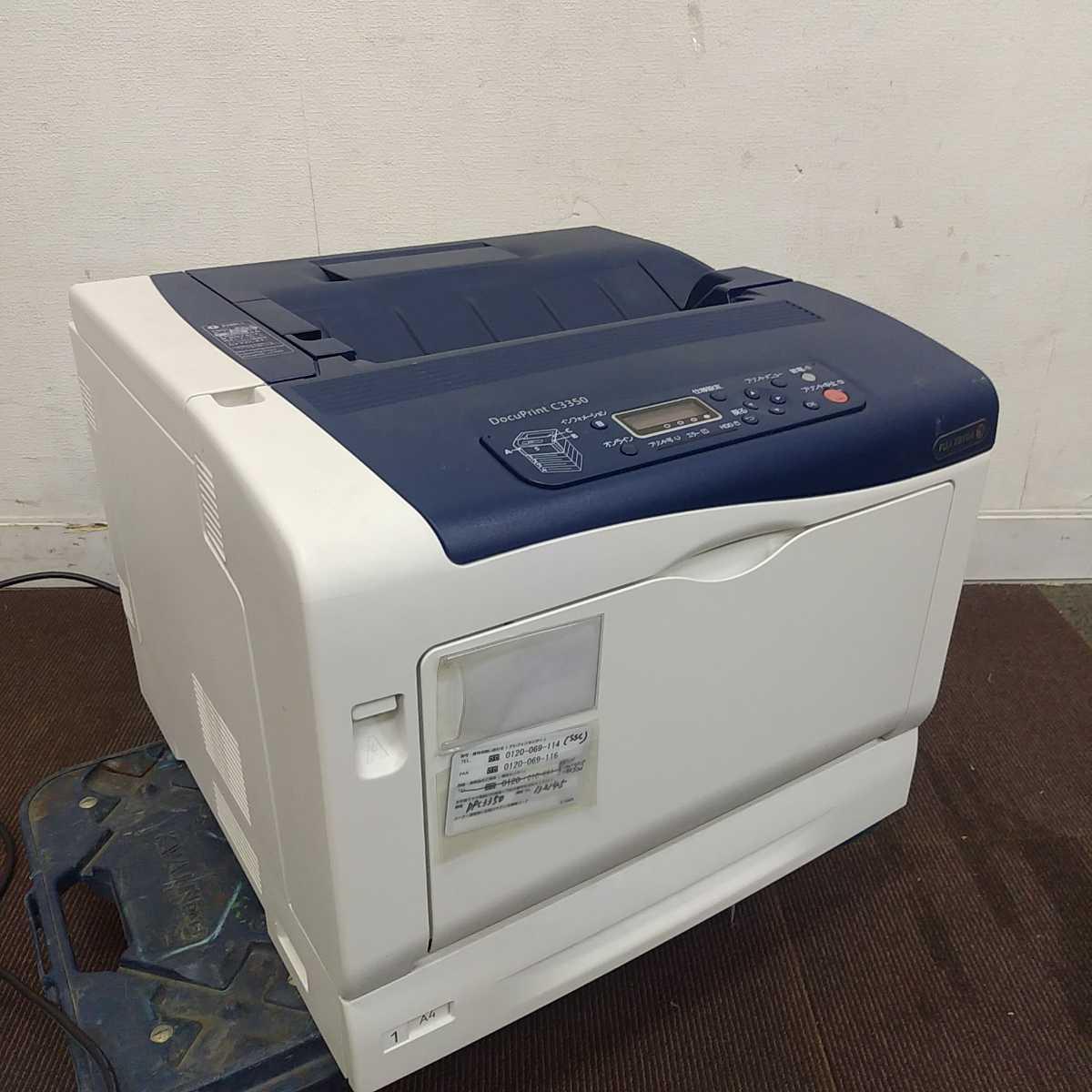 FUJI XEROX DocuPrint C3350 レーザープリンター 通電確認済み 現状品 プリンター 格安売り切りスタート☆_画像1