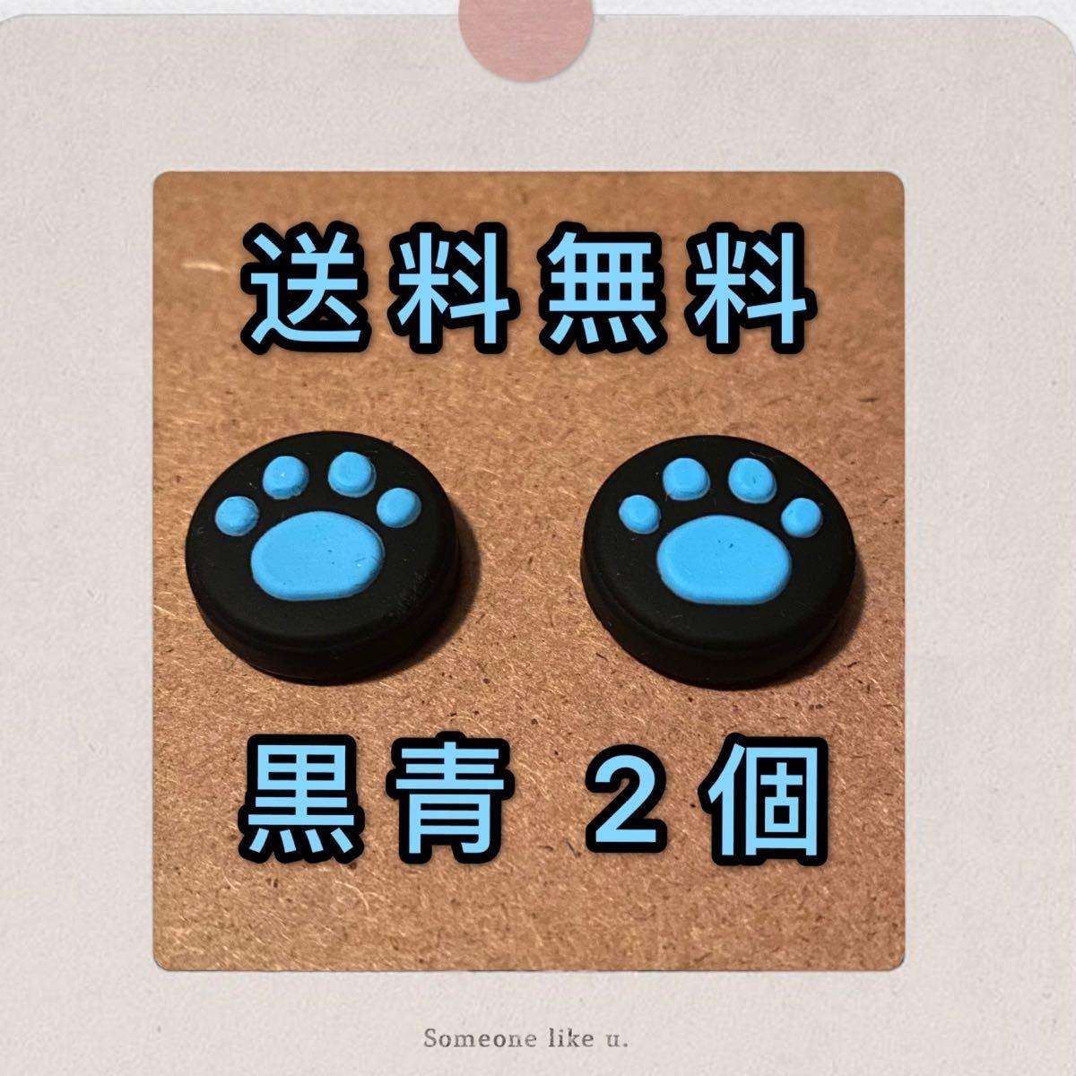 スイッチ 肉球 猫 ジョイコンスティックカバー 黒青2個
