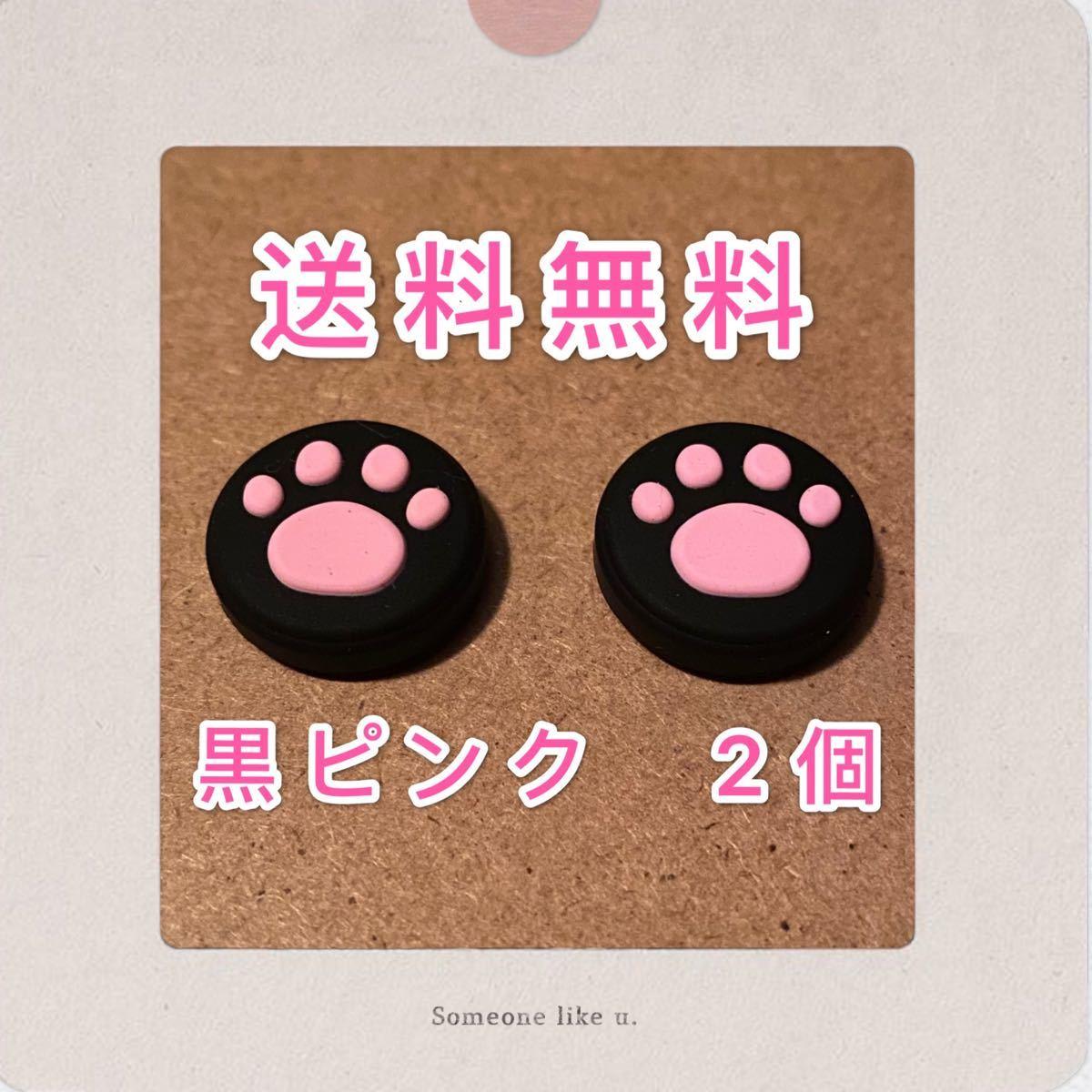 スイッチ 肉球 猫 ジョイコンスティックカバー 黒ピンク2個