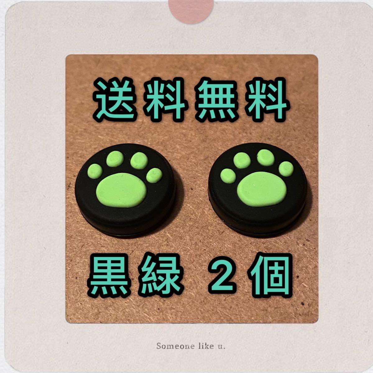 スイッチ 肉球 猫 ジョイコンスティックカバー 黒緑2個