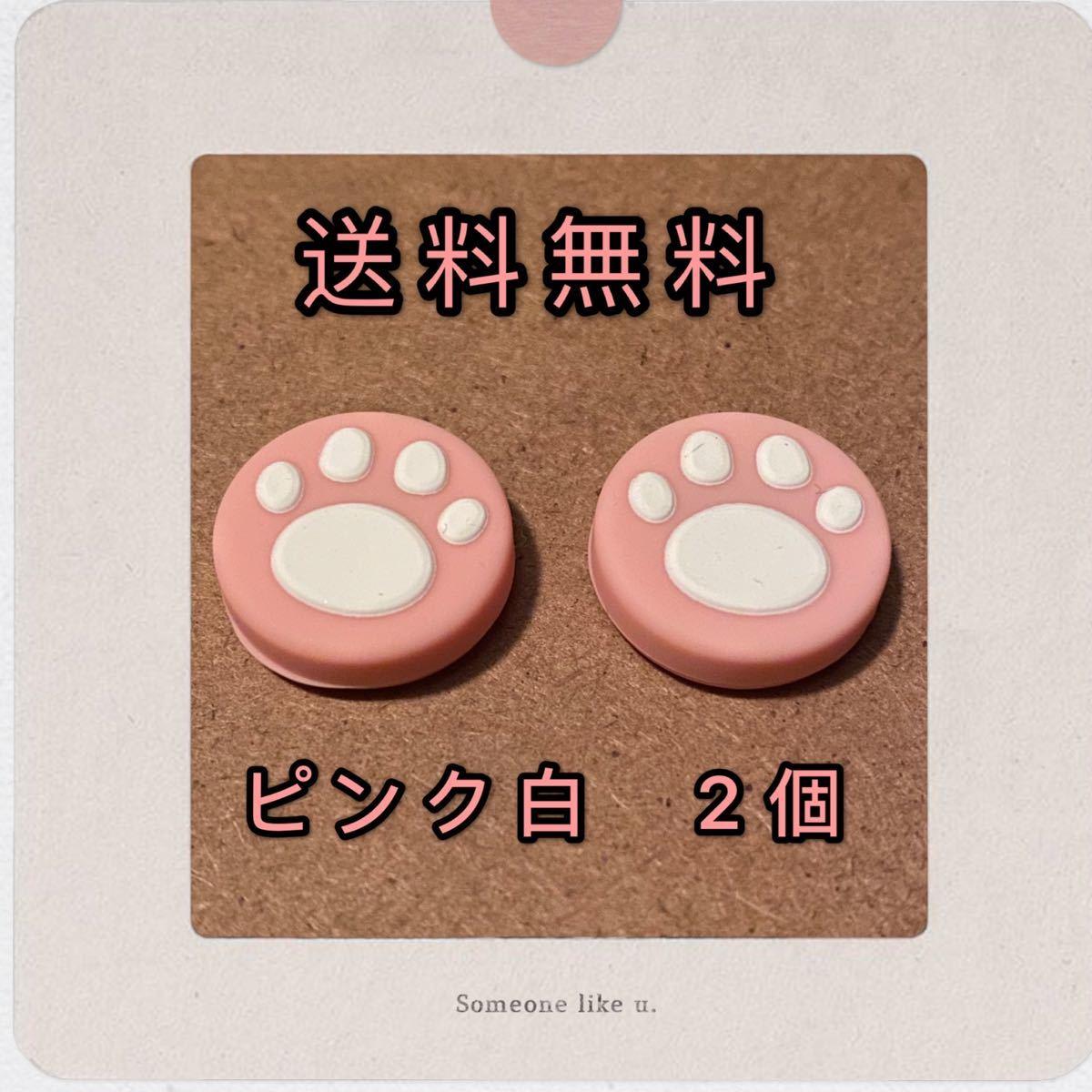 スイッチ 肉球 猫 ジョイコンスティックカバー ピンク白2個