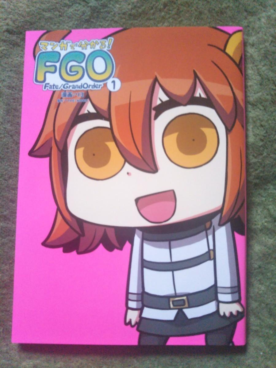 マンガで分かる!FGO 1 Fate/Grand Order