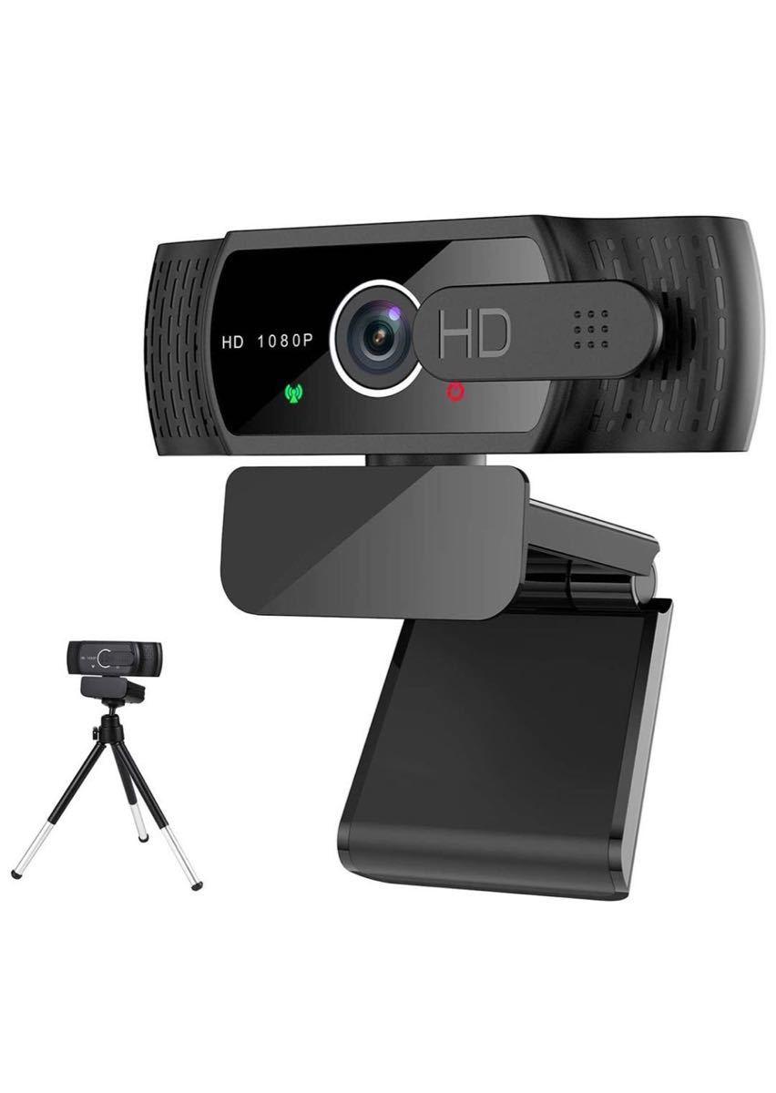 ウェブカメラWEBカメラ フルHD 1080P 固定フォーカスレンズ 内蔵マイク