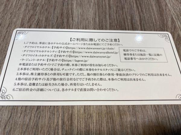 【株主優待券】大和ハウスグループホテル共通宿泊割引券 10%OFF ※有効期限:2021年6月30日まで_画像2