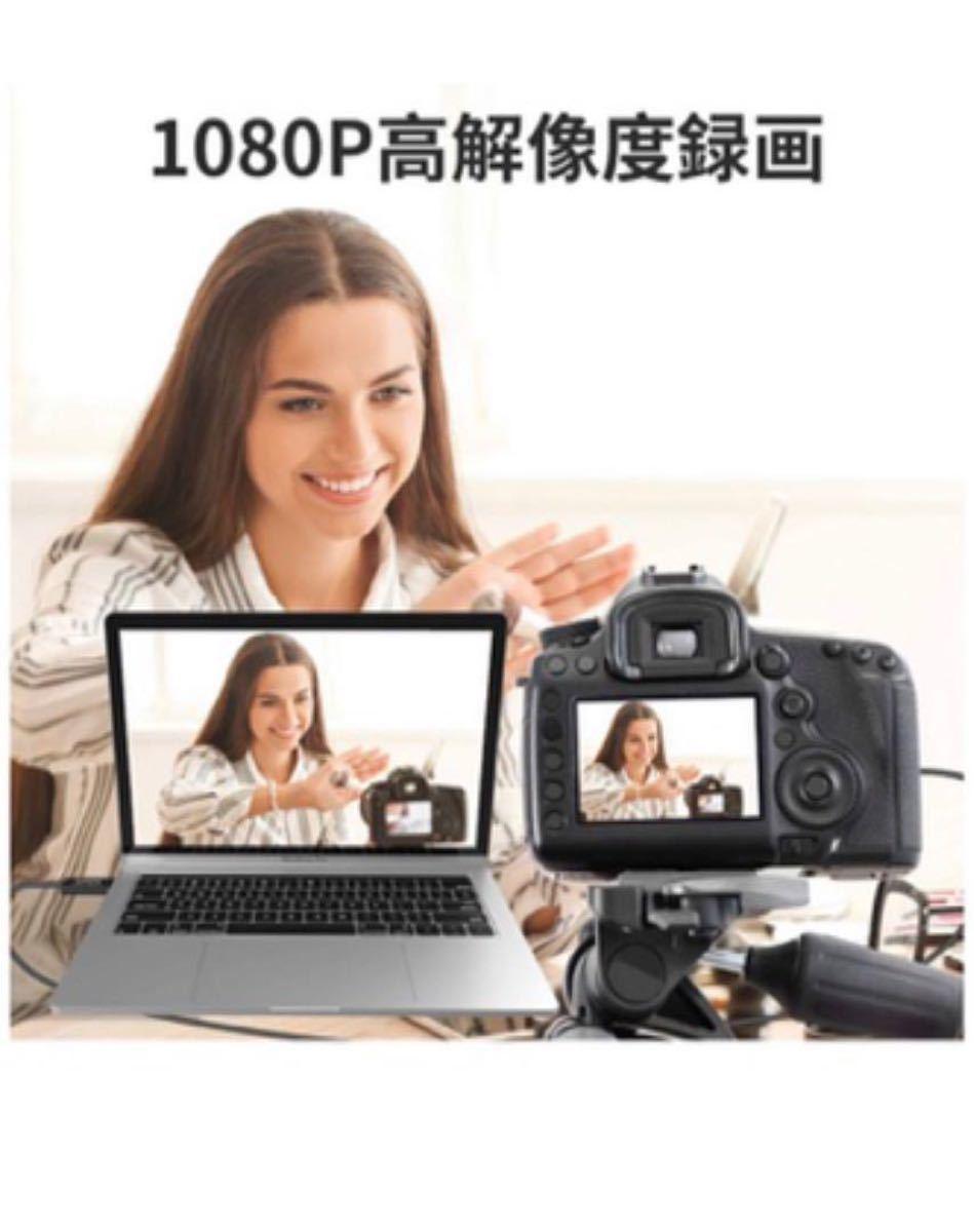 HDMI 1080P HD USBキャプチャ
