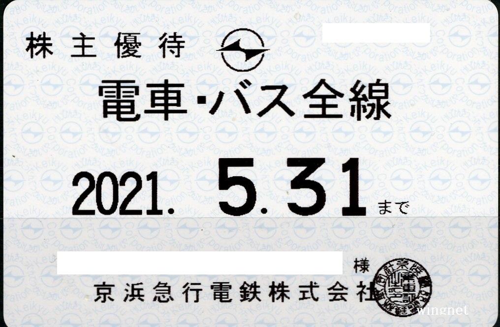 ■京浜急行電鉄 電車バス全線 定期券式株主優待乗車証1枚■_画像1