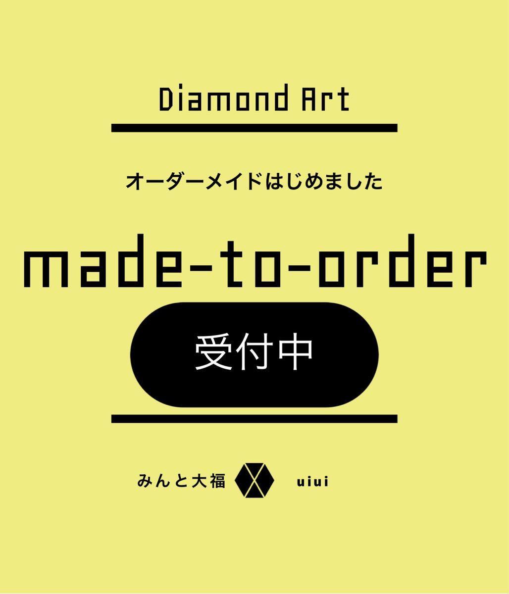 オーダー ダイヤモンド アート