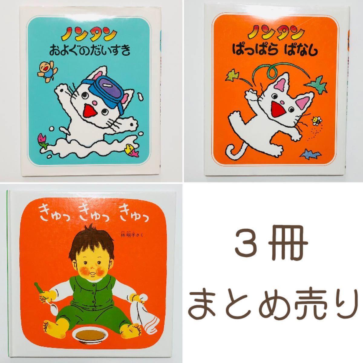 絵本 3冊セット 子ども 乳幼児  ノンタン2冊 他1冊