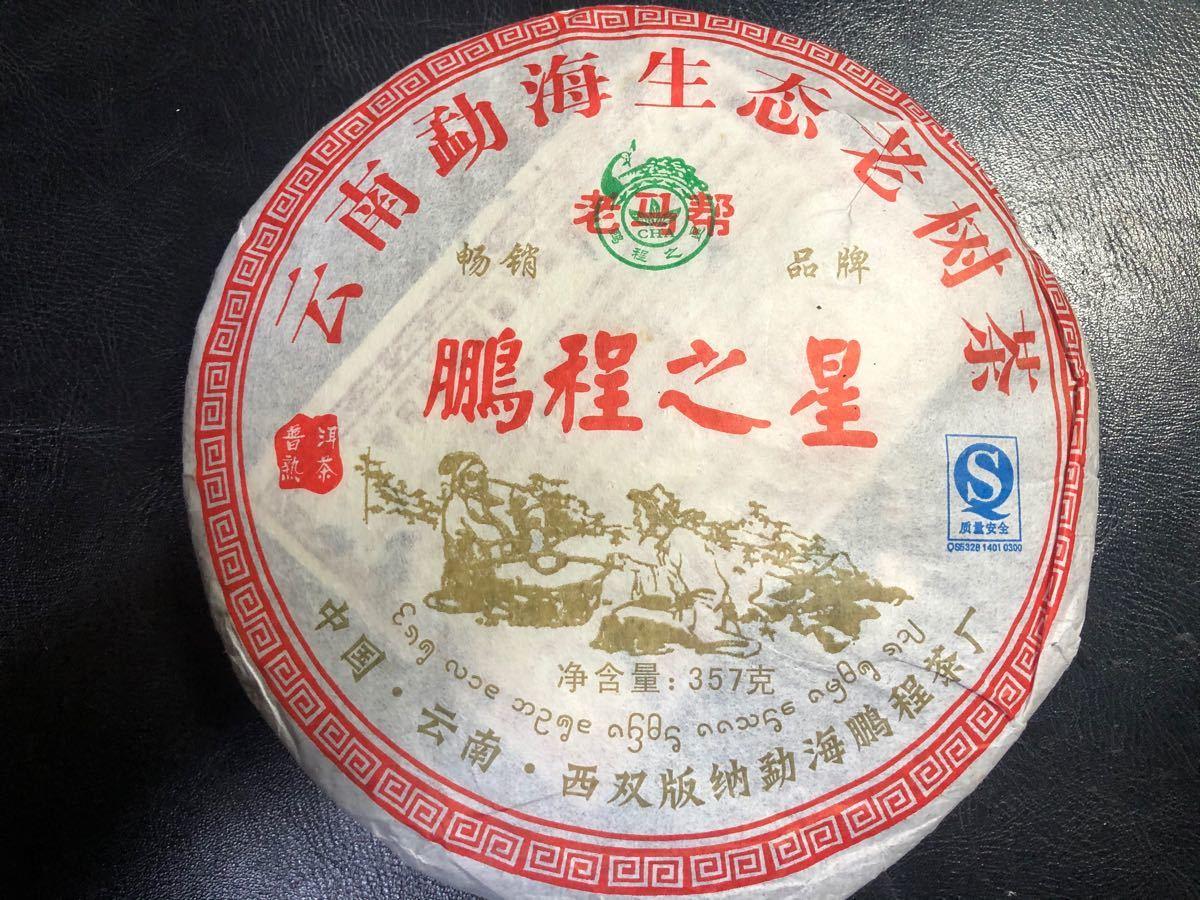 中国古茶 2009年物