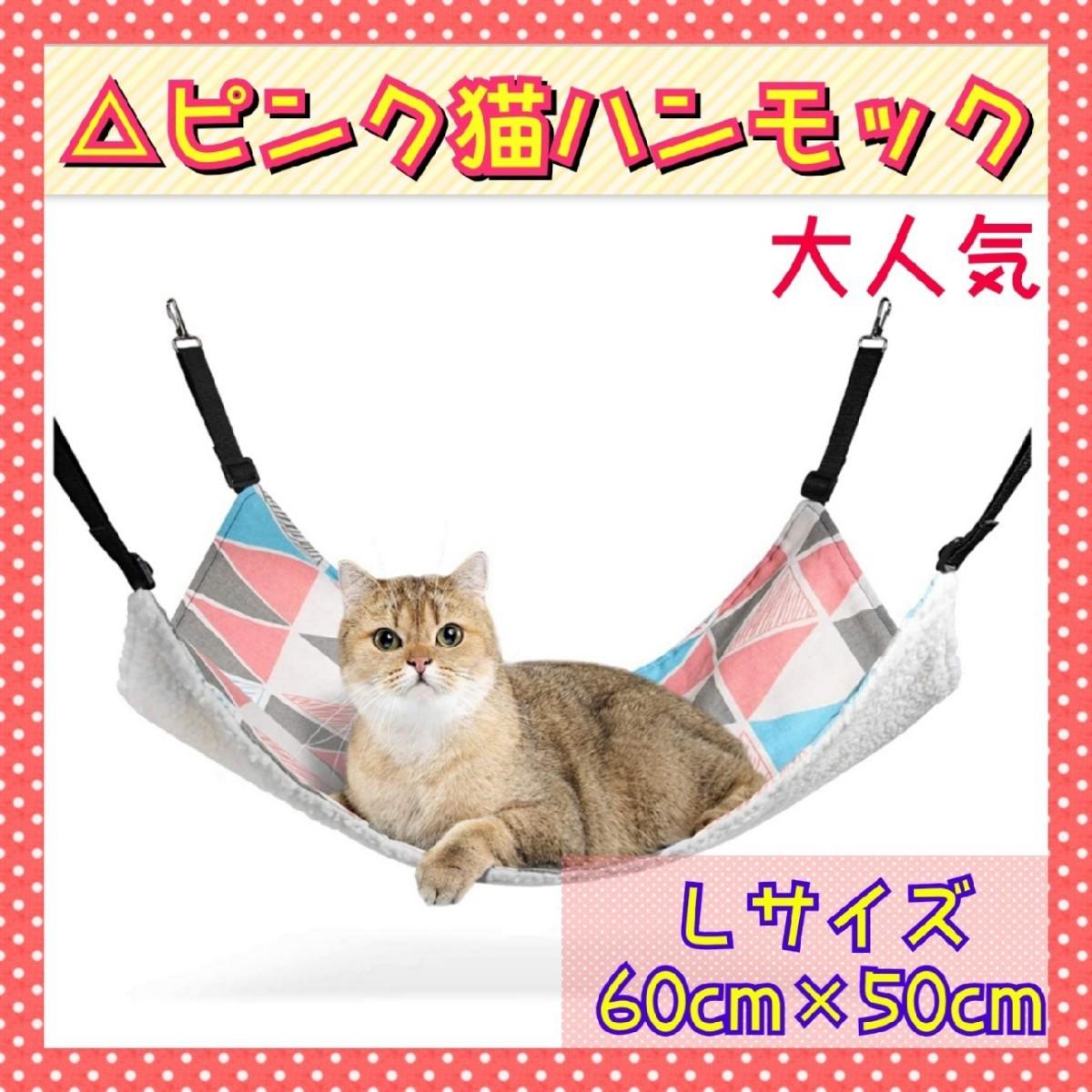 猫ケージハンモック キャットタワーハンモック 小動物 ペット用品 ピンク三角 2