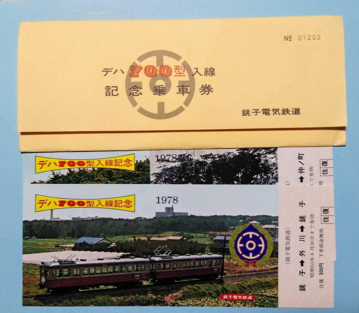 デハ700型 入線記念乗車券_画像1