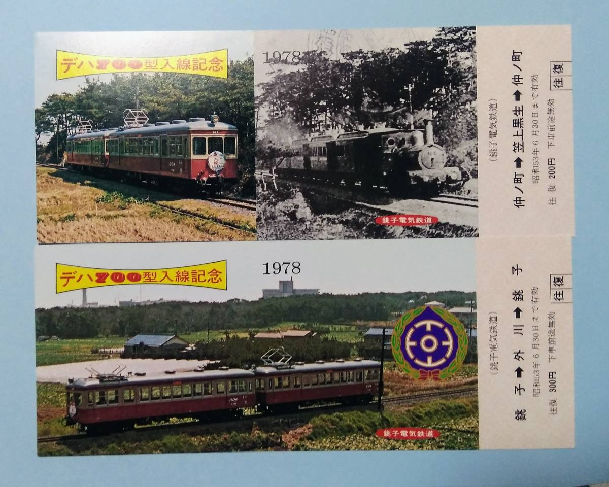 デハ700型 入線記念乗車券_画像2