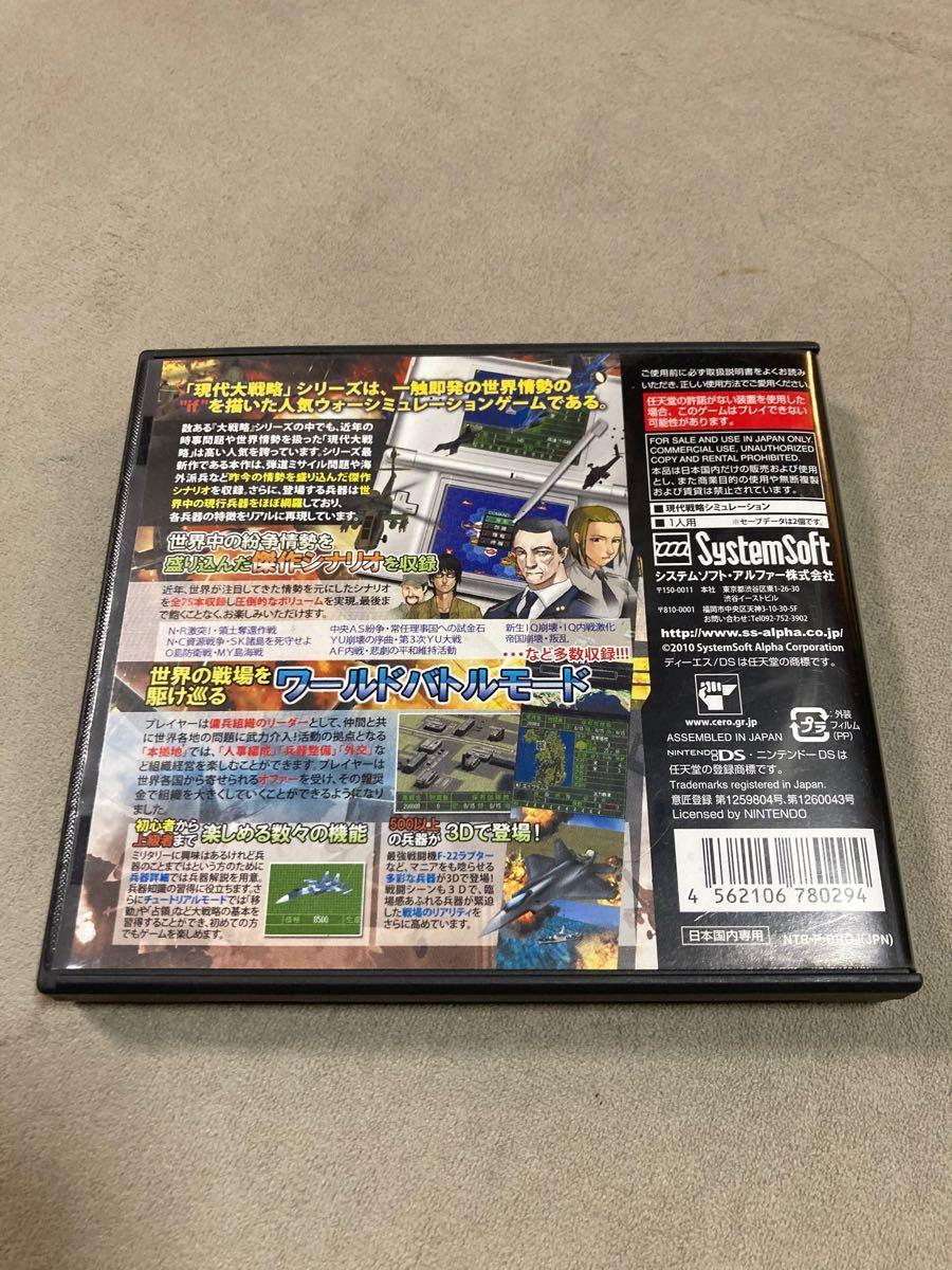 ニンテンドーDSソフト 現代大戦略DS 〜一触即発 軍事バランス崩壊〜