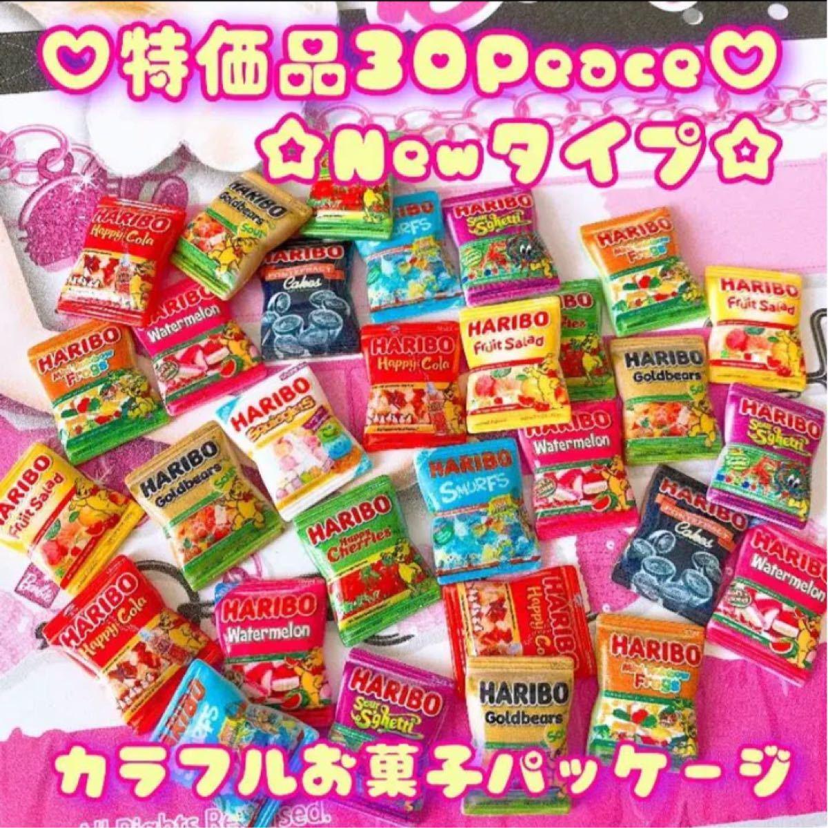 人気再販★Newタイプお菓子パッケージ★30Peaceまとめ売り デコパーツ