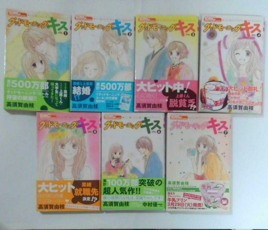 グッドモーニング・キス 1~7巻セット 高須賀由枝 GMC GMK クッキー