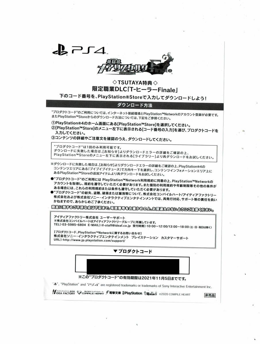 ※TSUTAYA特典コードのみ PS4 限定職業DLC:【T-ヒーラーFinale】神獄塔 メアリスケルターFinale - PS4 フィナーレ Tヒーラー ツタヤ