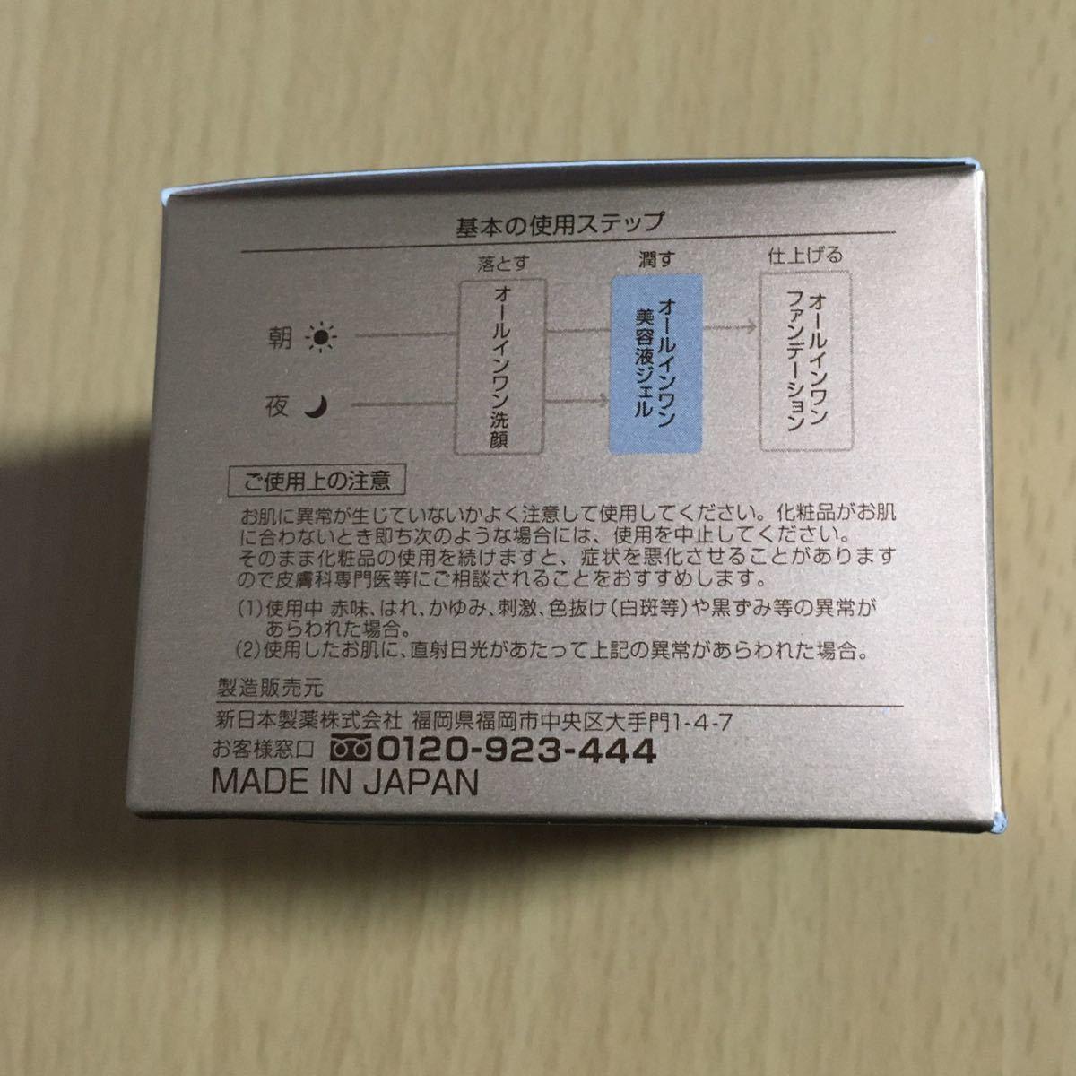 パーフェクトワン 薬用リンクルストレッチジェル 50g