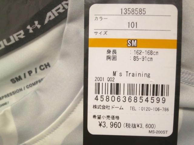 【未使用・SMサイズ】アンダーアーマー ヒートギア ロングスリーブシャツ 1358585