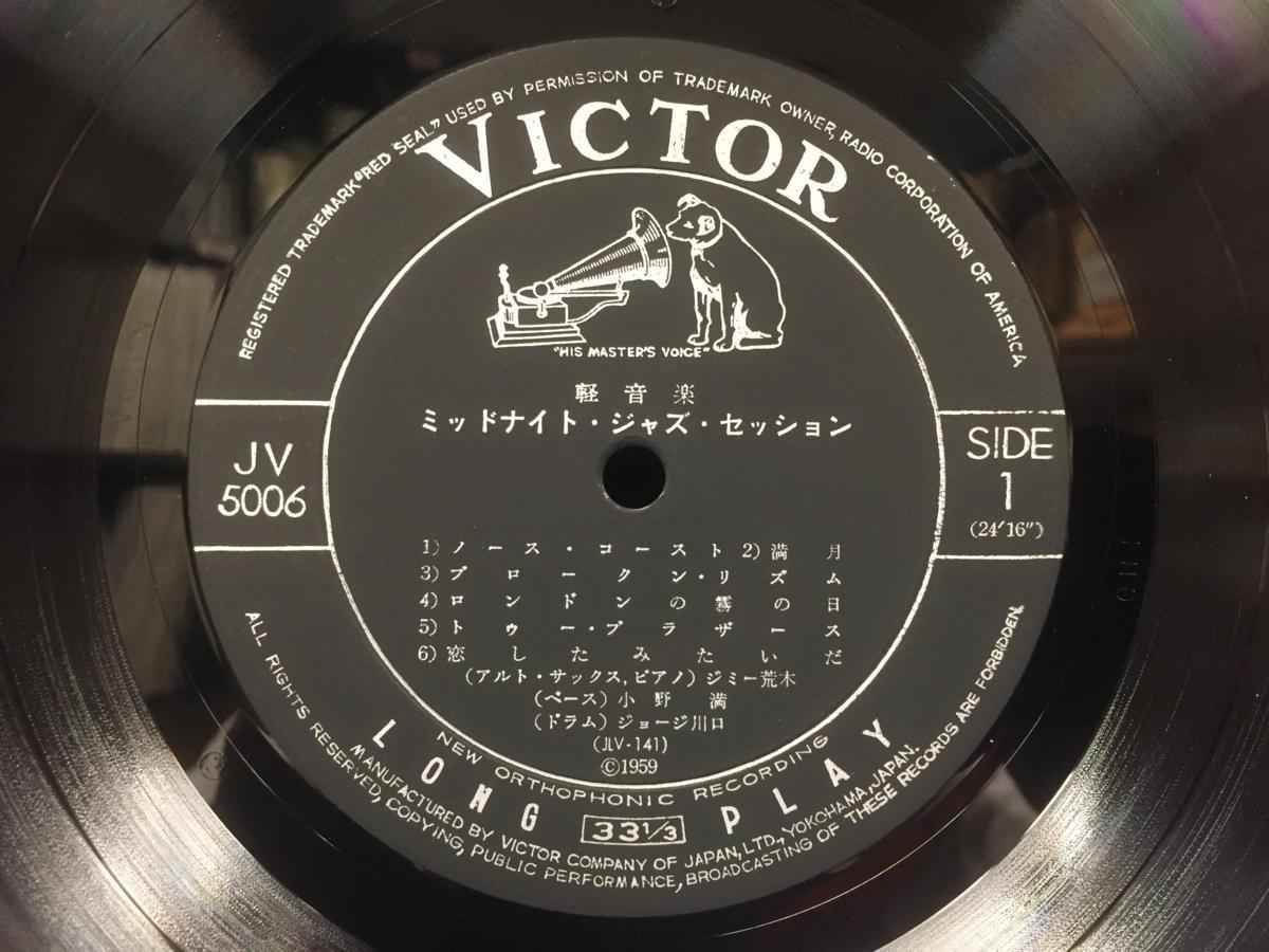 ◆即決! ジミー荒木 / ミッドナイト・ジャズ・セッション《オリジナル・帯付》 (● ビクター JV-5006)_画像6