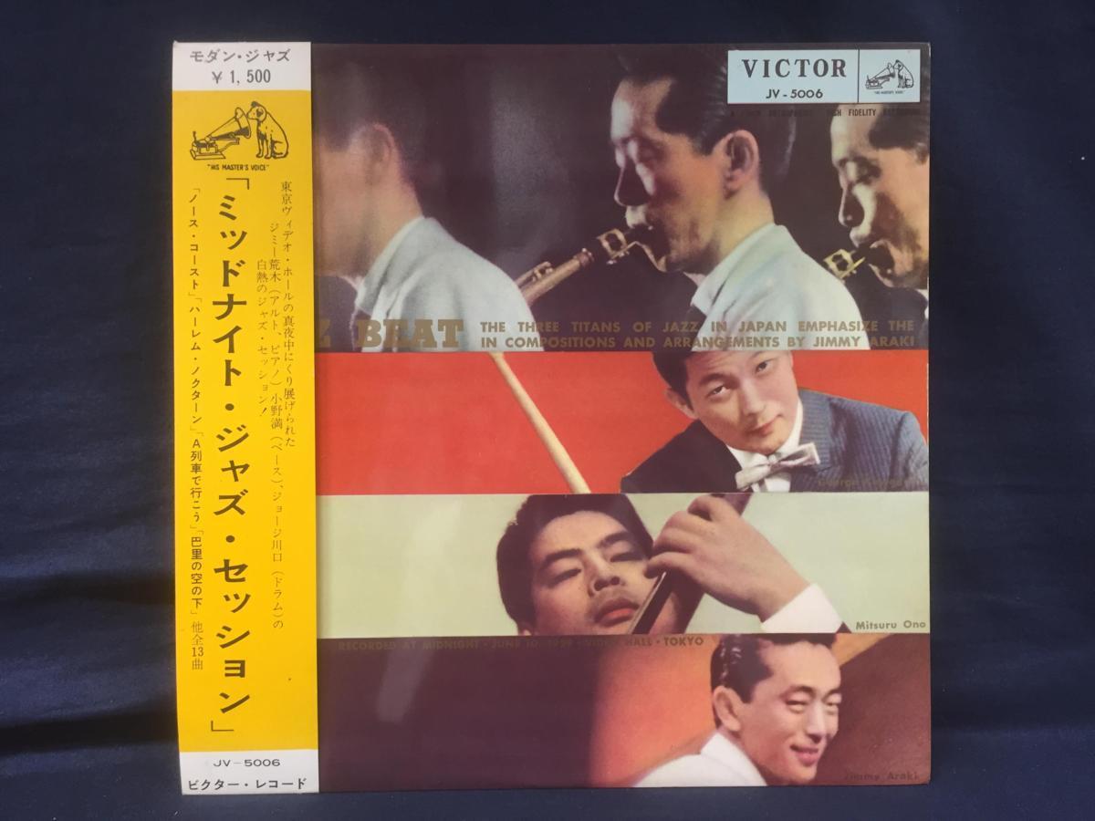 ◆即決! ジミー荒木 / ミッドナイト・ジャズ・セッション《オリジナル・帯付》 (● ビクター JV-5006)_画像1
