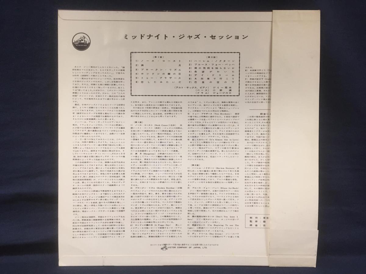 ◆即決! ジミー荒木 / ミッドナイト・ジャズ・セッション《オリジナル・帯付》 (● ビクター JV-5006)_画像2
