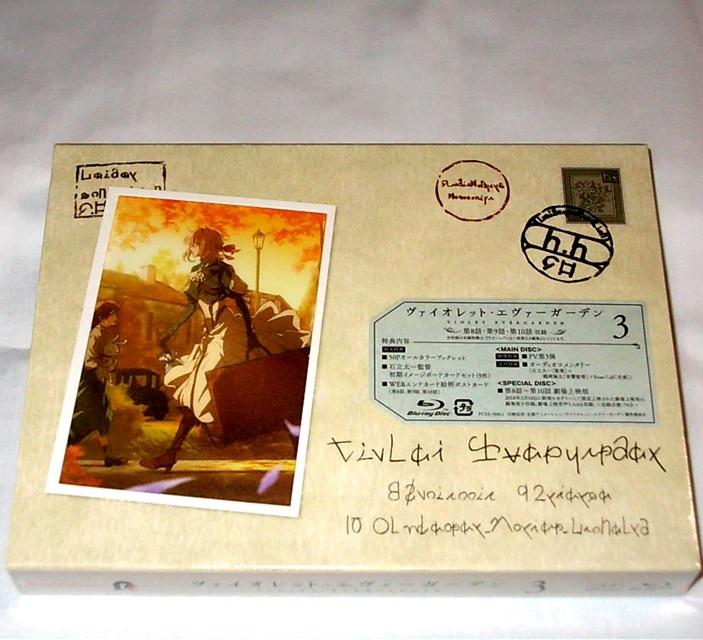 ◆新品 Blu-ray 送料無料『ヴァイオレット・エヴァーガーデン1~4巻 全巻セット ブルーレイ』特典付き初回生産版