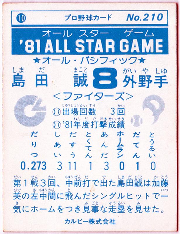 カルビー プロ野球チップスカード 1981年 No.210 島田誠(日本ハムファイターズ) '81オールスターゲーム10_画像2