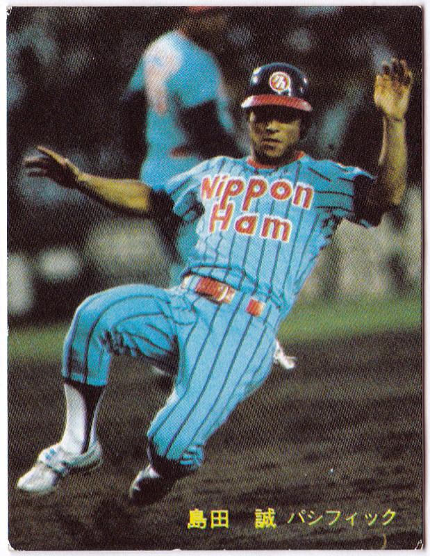 カルビー プロ野球チップスカード 1981年 No.210 島田誠(日本ハムファイターズ) '81オールスターゲーム10_画像1