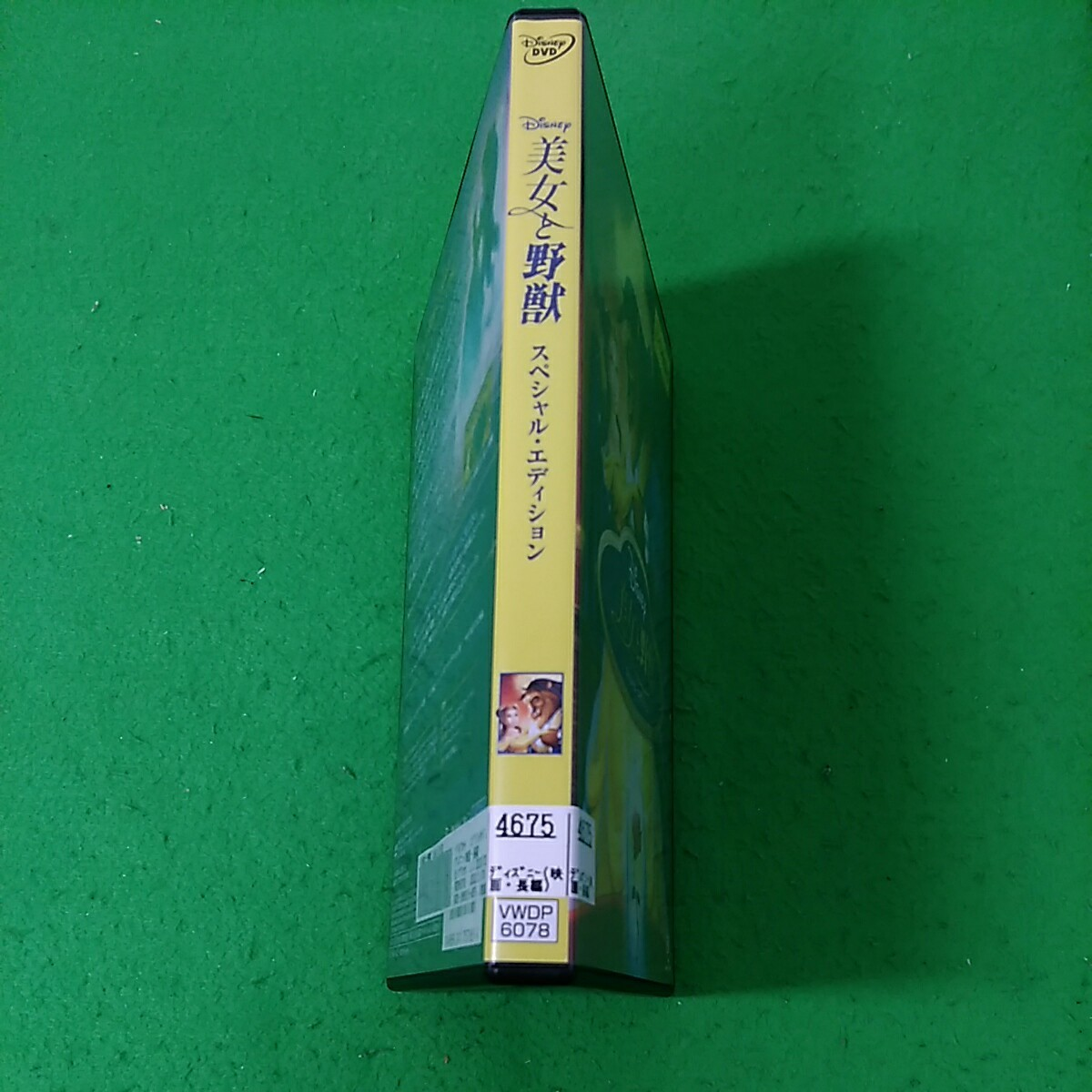 美女と野獣 DVD ディズニー スペシャルエディション レンタル落ち