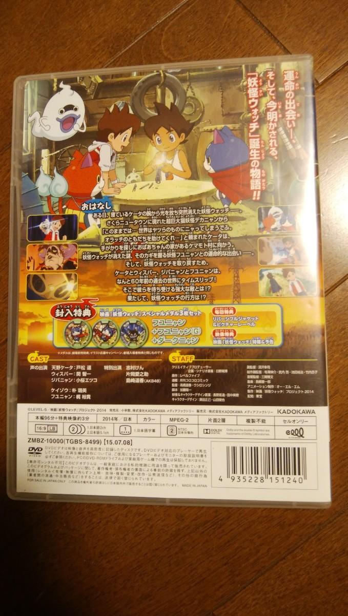 妖怪ウォッチ DVD