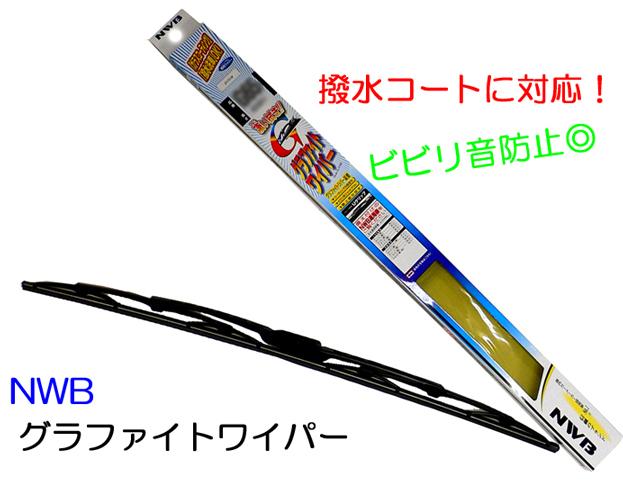★NWBグラファイト リア専用ワイパー★品番:GRB28 /275mm 1本_画像1