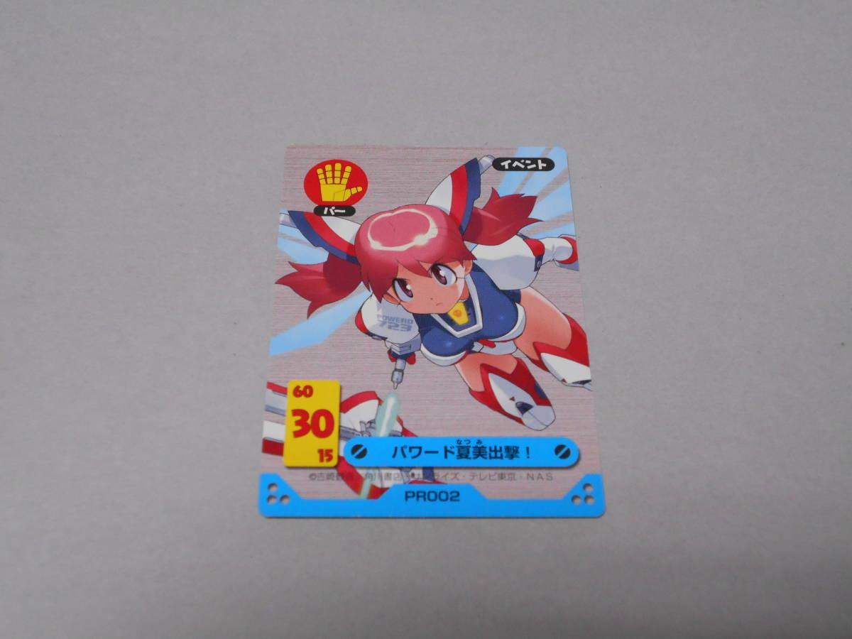 ケロロ軍曹 カード トレカ トレーディングカード  PR02 プロモ パワード夏美 出撃_画像1