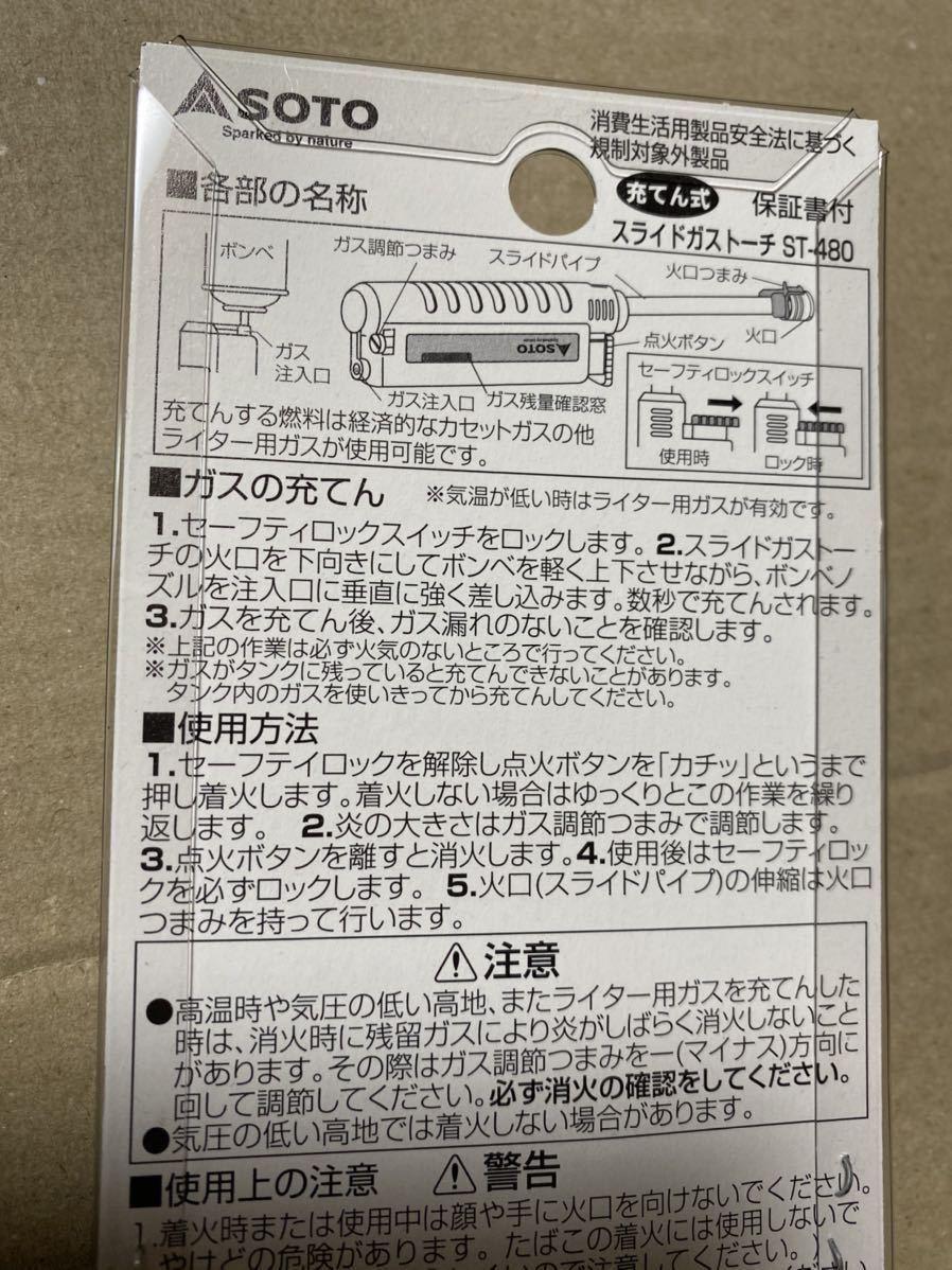 SOTO スライドガストーチ ガストーチ ST-480 小型耐風バーナー 新富士バーナー