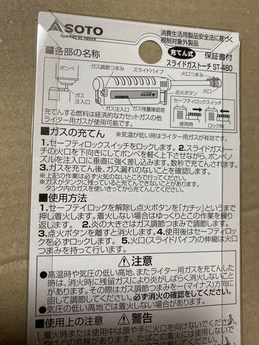 SOTO スライドガストーチ ST-480  新富士バーナー ガストーチ