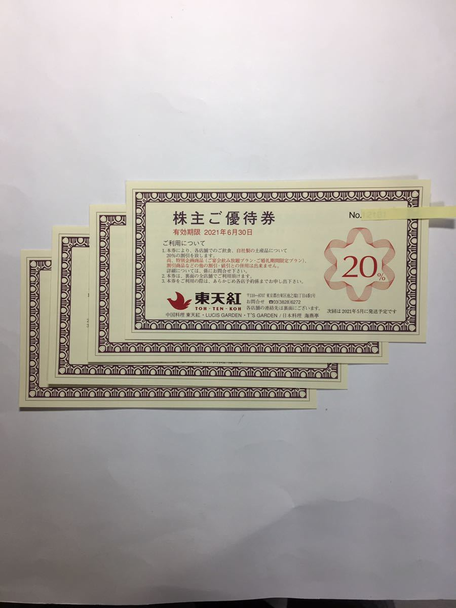 送料込 東天紅 株主優待券 20%割引4枚セット 2021年6月末_画像1