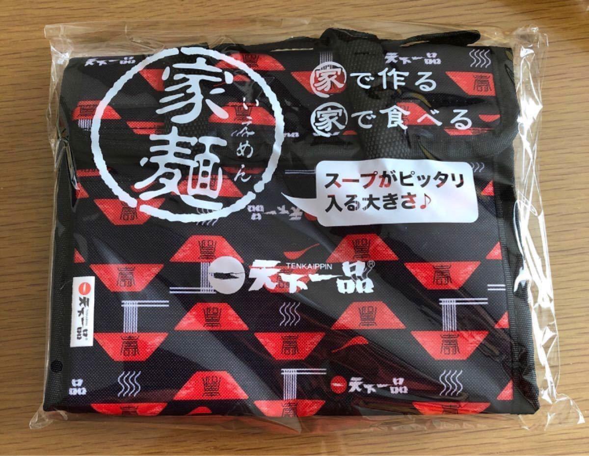 【非売品】天下一品オリジナル保冷バッグ