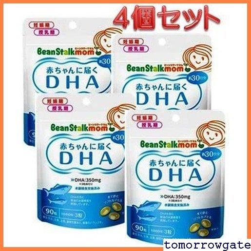 送料無料◆ ビーンスターク・スノー ×4個セット4か月分 分 母乳にいいもの赤ちゃんに届くDHA90粒 ビーンスタークマム 56_画像1