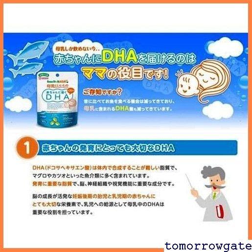 送料無料◆ ビーンスターク・スノー ×4個セット4か月分 分 母乳にいいもの赤ちゃんに届くDHA90粒 ビーンスタークマム 56_画像2