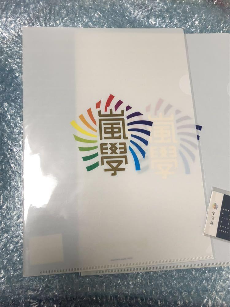 嵐のワクワク学校 クリアファイル 色鉛筆 学生証 ミニひまわり の種 未使用 おまけジャンククリアファイル 送料無料