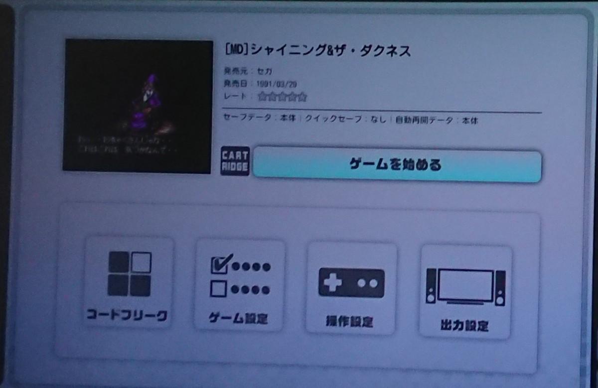 メガドライブ ソフト セット c