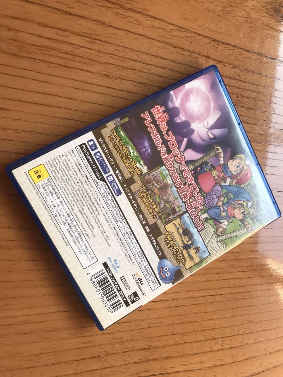 ドラゴンクエストビルダーズ アレフガルドを復活せよ - PS4  中古