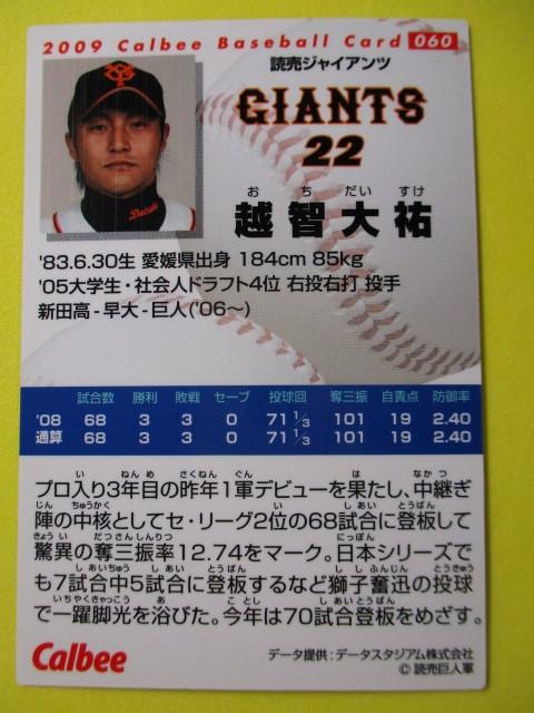 【カルビープロ野球チップス】2009年Calbeeプロ野球カード 060 越智大祐投手(読売ジャイアンツ)_画像2