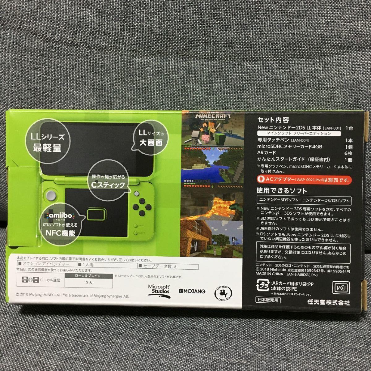 ☆ 任天堂[Newニンテンドー2DS LL MINECRAFT]新品未使用品☆