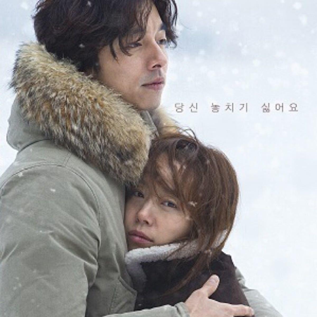 韓国映画 男と女 コン・ユ